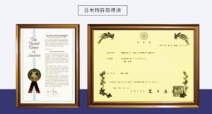 ピカピカレインは特許を取得している